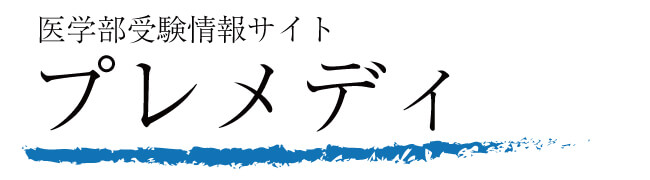 福岡から発信する医学部受験情報サイト│プレメディ