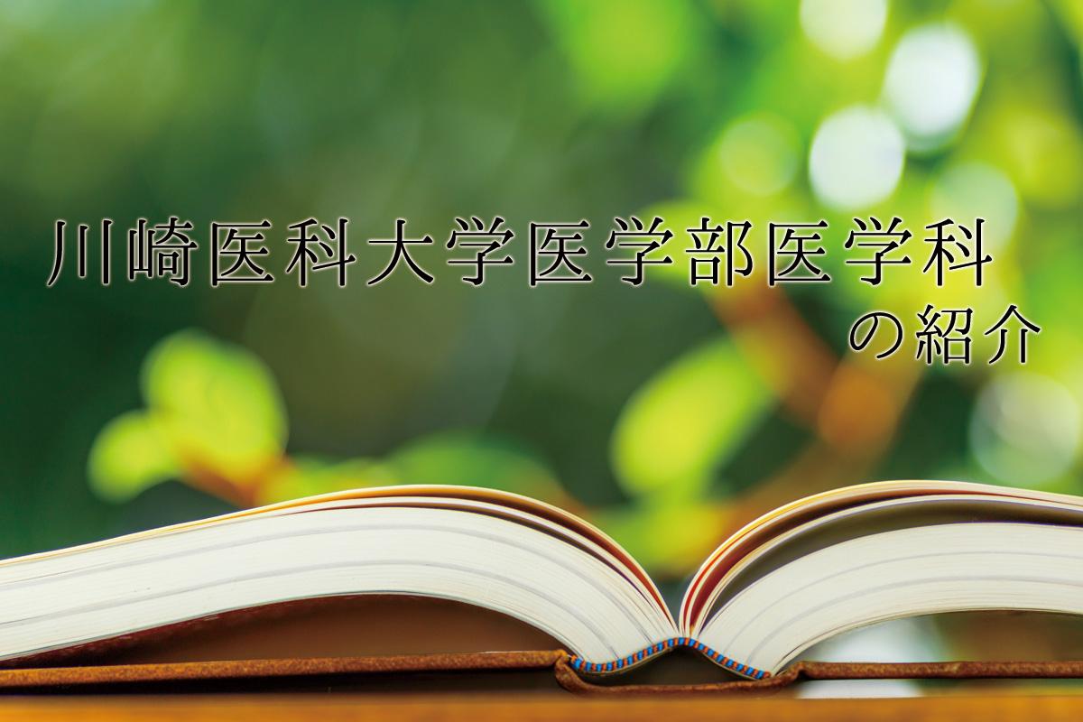 川崎医科大学医学部医学科の紹介