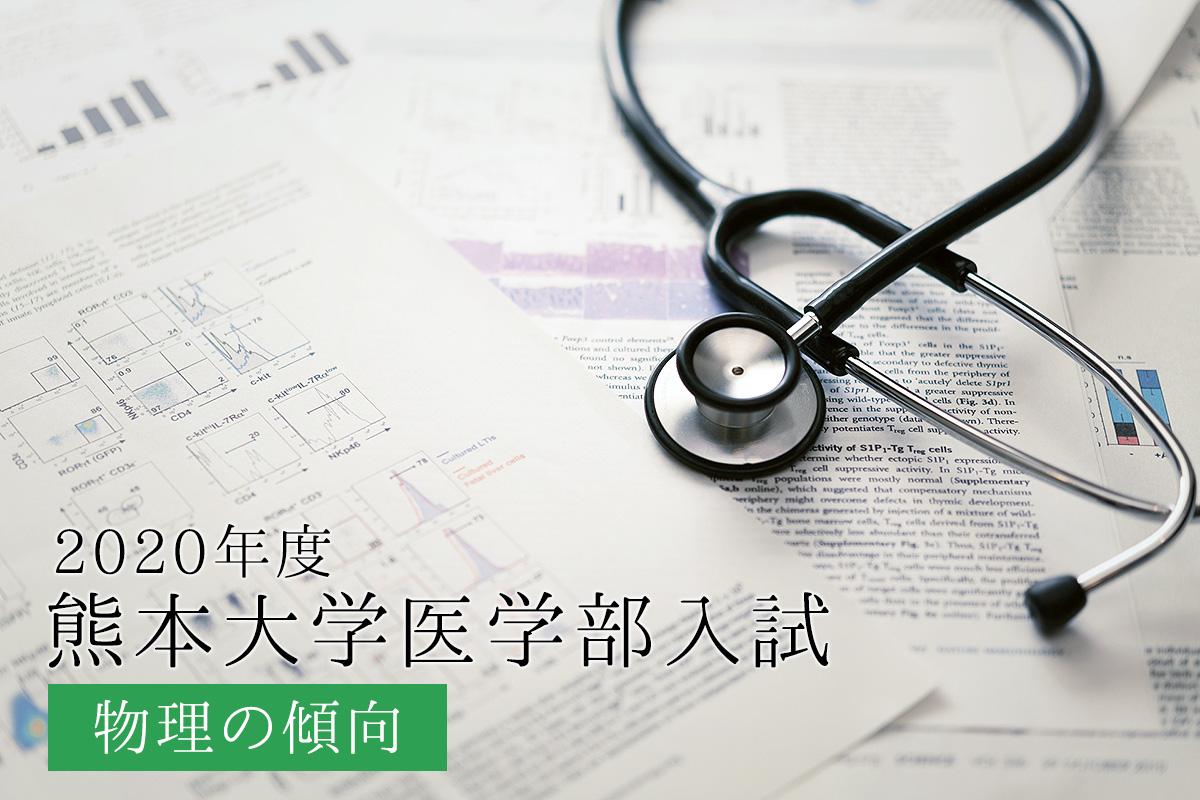 2020年度熊本大学医学部入試傾向の解説<物理編>