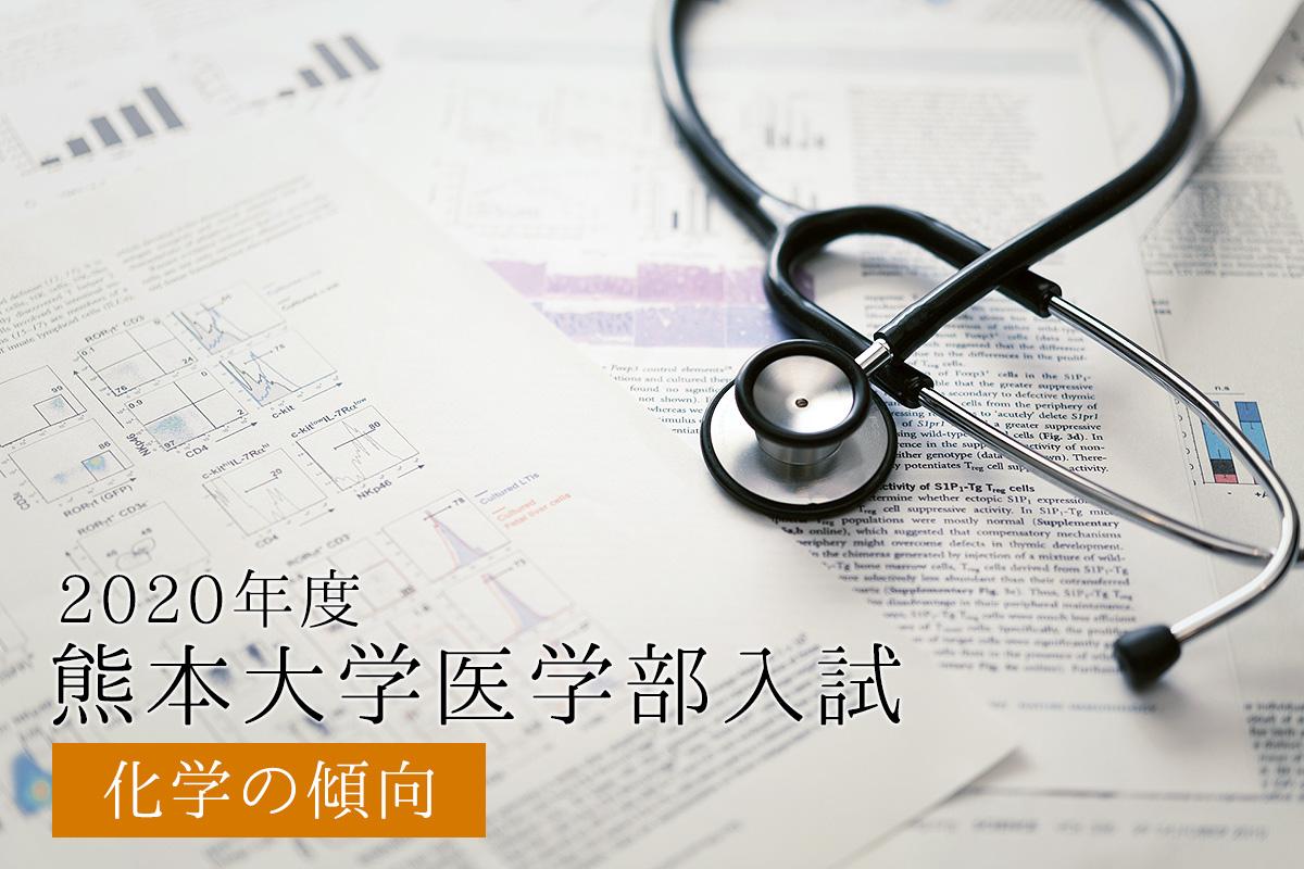 2020年度熊本大学医学部入試傾向の解説<化学編>