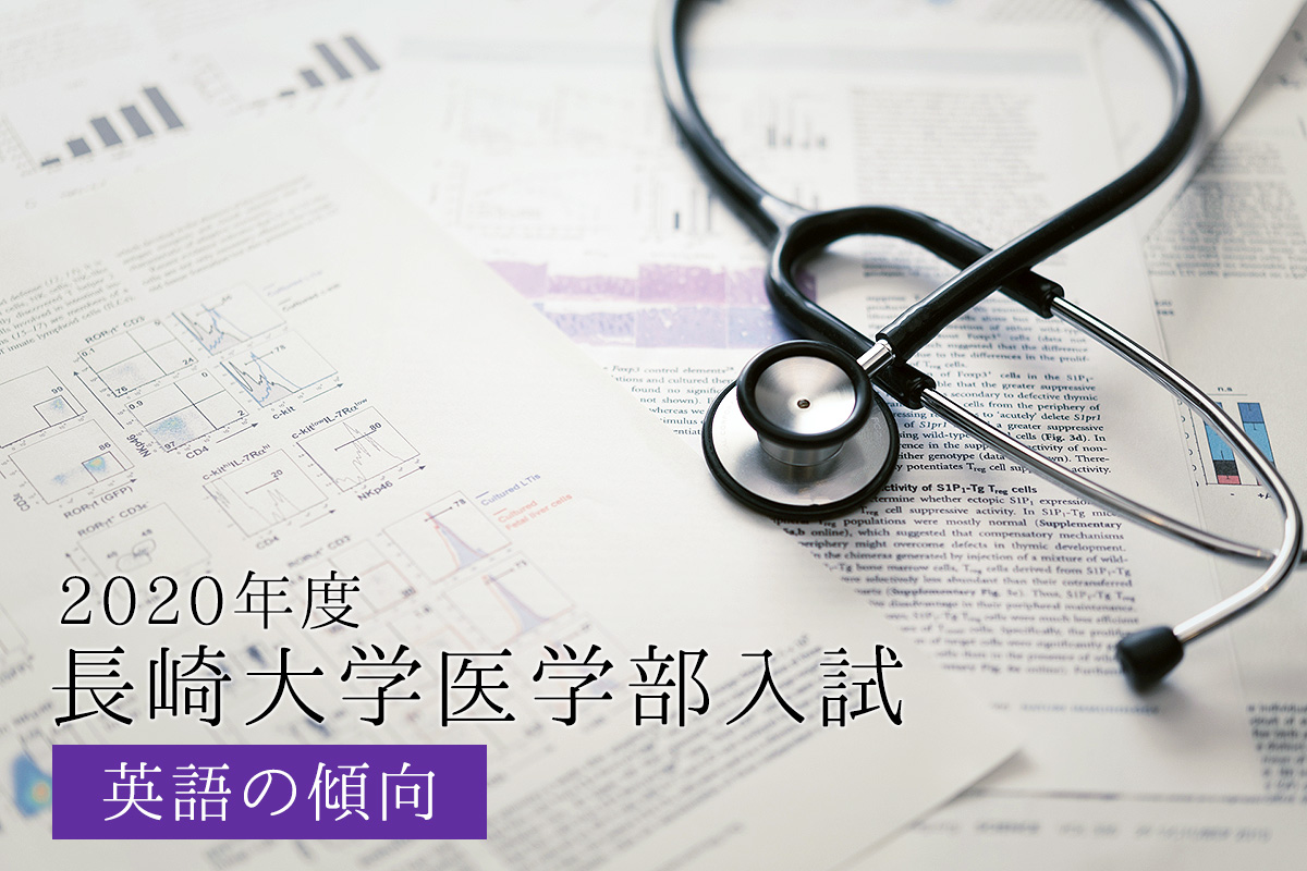 2020年度長崎大学医学部入試傾向の解説<英語編>