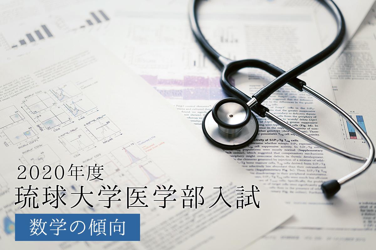 2020年度琉球大学医学部入試傾向の解説<数学編>