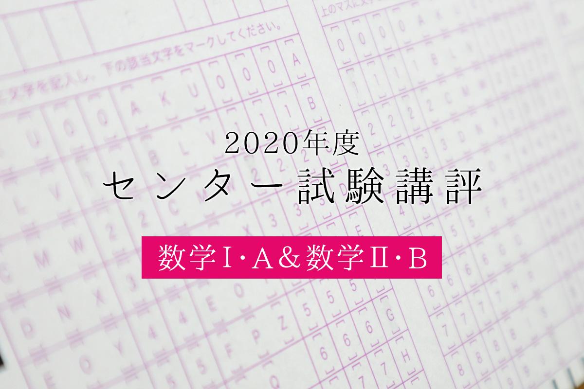 2020年最後のセンター試験講評 数学Ⅰ・A数学Ⅱ・B編