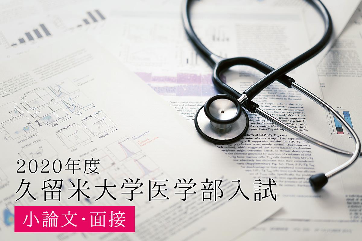 久留米大学医学部小論文・面接対策