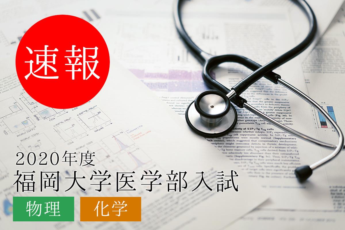 【速報】2020年福岡大学医学部入試の解説<物理・化学>