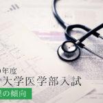 2020福岡大学-物理-傾向と対策