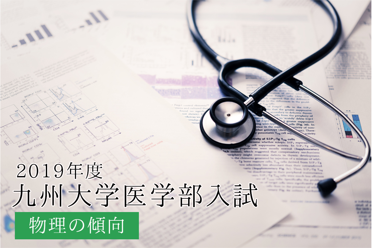 2020年度九州大学医学部入試傾向の解説<物理編>