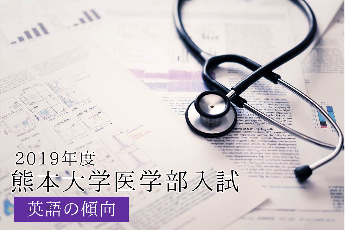 2020年度熊本大学医学部入試傾向の解説<英語編>