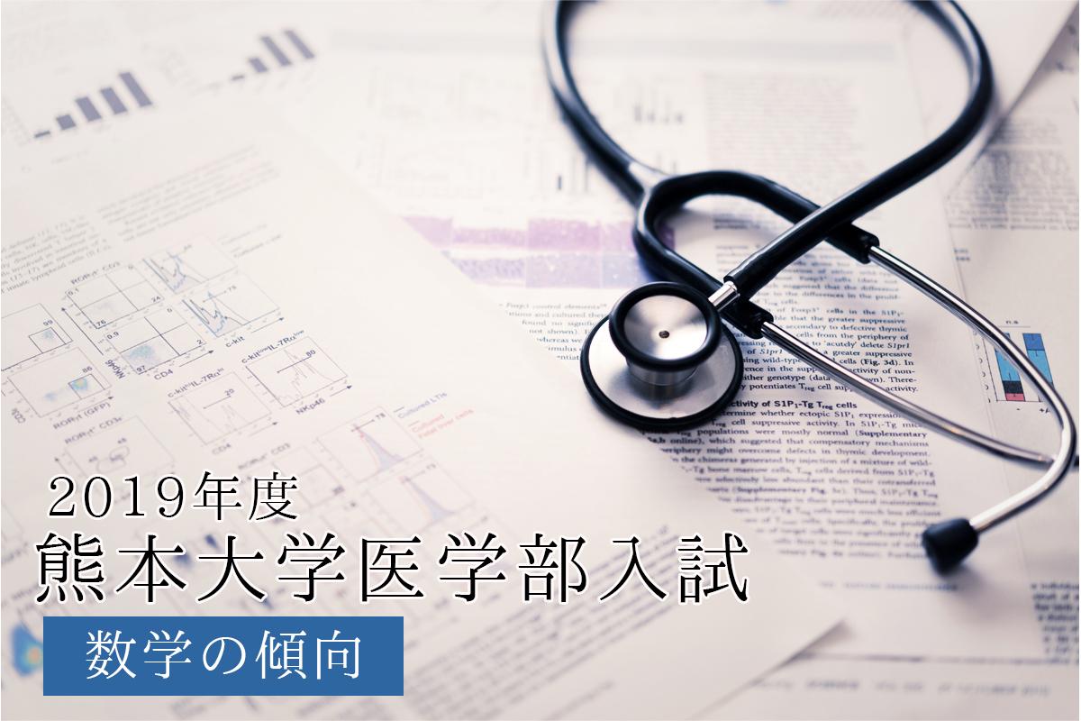 2020年度熊本大学医学部入試傾向の解説<数学編>