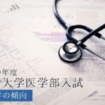 2019福岡大数学傾向と対策