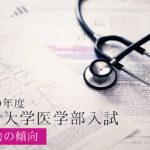2020福岡大学生物傾向と対策